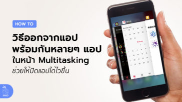 How To Quit Multi App In Multitasing Iphone Ipad