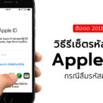How To Reset Apple Id Password Update 2018