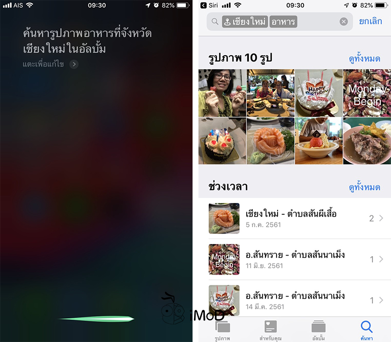 How To Search Photos By Siri Iphone Ipad 4