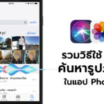 How To Search Photos By Siri Iphone Ipad Cover
