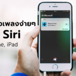 How To Search Song Name By Siri