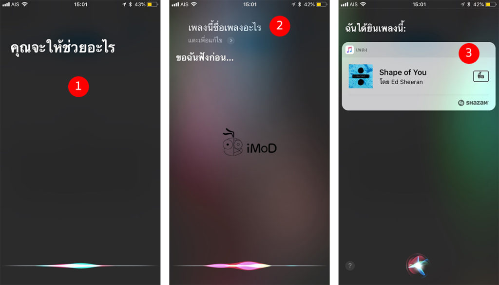 How To Search Song Name By Siri 2