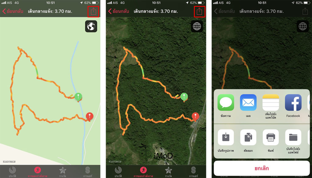 How To See Activity Map Apple Watch After Workout 3