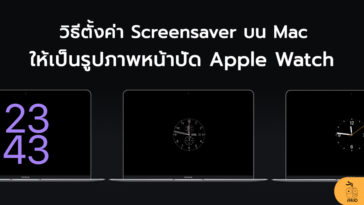 How To Set Screensaver Applewatch Face On Mac