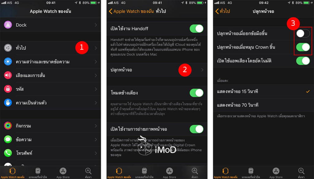 How To Setup Apple Watch Wake Screen 1