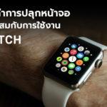 How To Setup Apple Watch Wake Screen