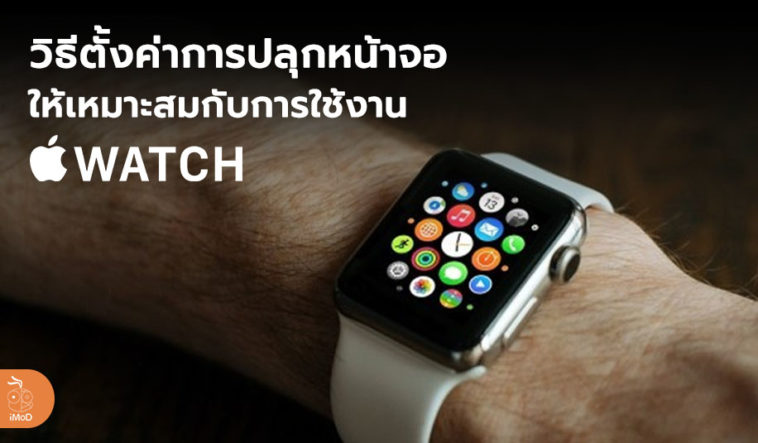 How To Setup Apple Watch Wake Screen