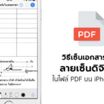 How To Sign Digital Signature On Pdf Iphone Ipad Cover