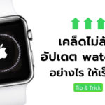 How To Speen Up Watch Os Update