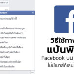How To Use Keyboard Shortcut Facebook Cover