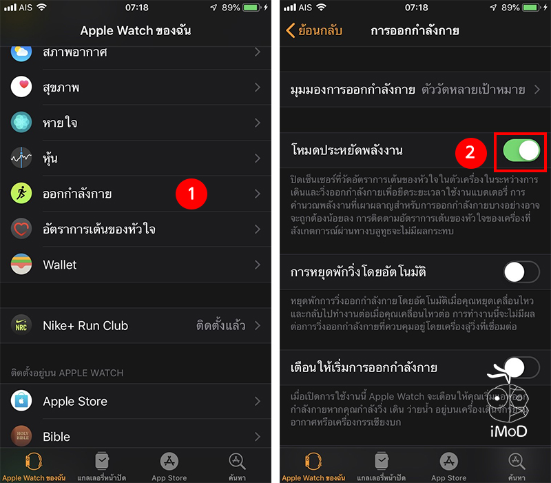 How To Use Power Save Mode Workout 1