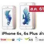 Iphone6spricelist Aug 2018
