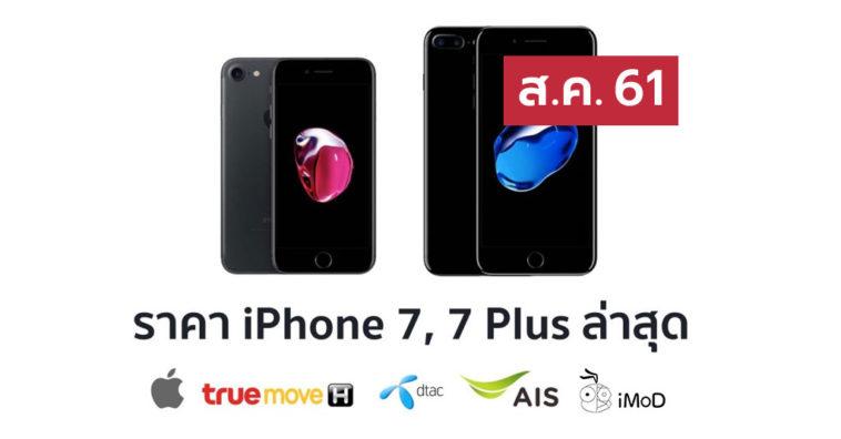 Iphone7pricelist Aug 2018