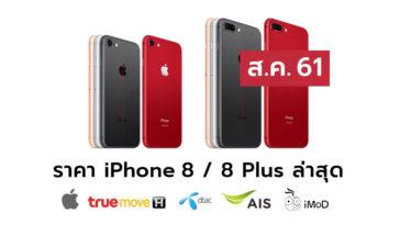 Iphone8pricelist Aug 2018
