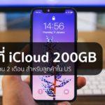 Icloud 200gb Free 2 Months