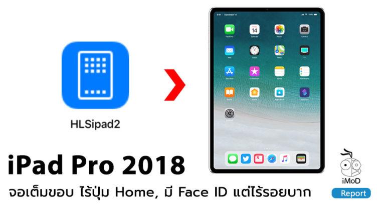 Icon Img Ios 12 Beta 5 Confirm Rumored Design Ipad Pro 2018 Cover