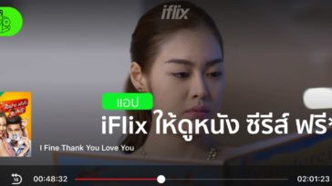 Iflix Free Cover