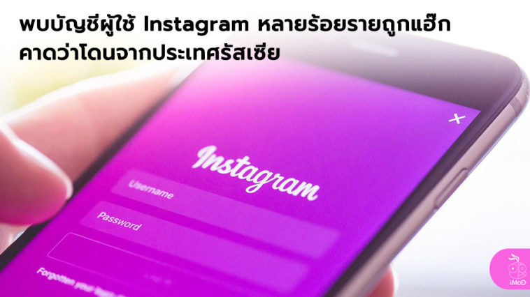 Instagram Account Hacked By Russian Cover
