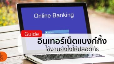 Internet Banking Cover