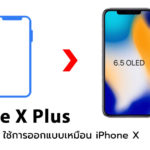 Ios 12 Beta 5 Iphone X Plus Icon Design