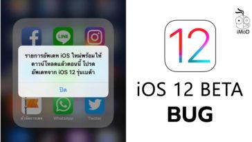 Ios 12 Beta Popup Bug 30 Aug 2018