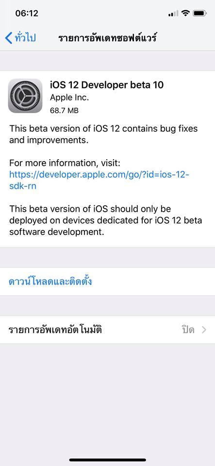 Ios 12 Developer Beta 10 Seed 1
