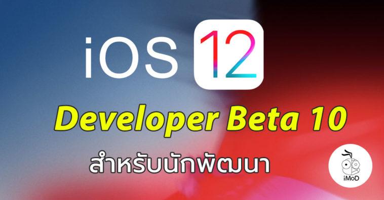 Ios 12 Developer Beta 10 Seed