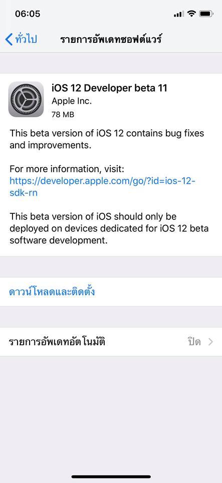 Ios 12 Developer Beta 11 Seed 1