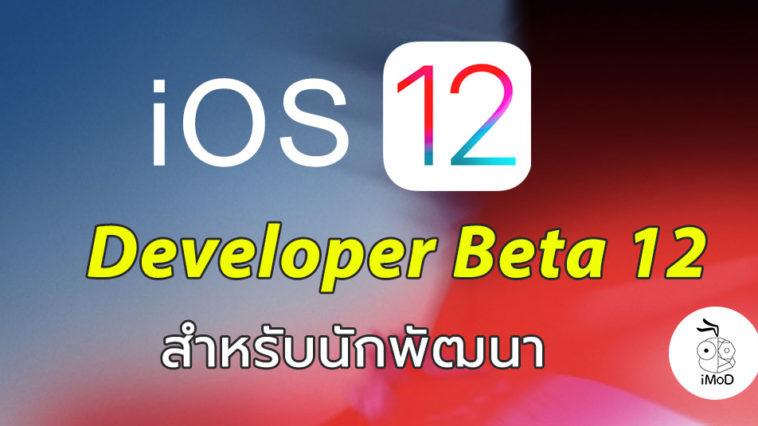 Ios 12 Developer Beta 12 Seed