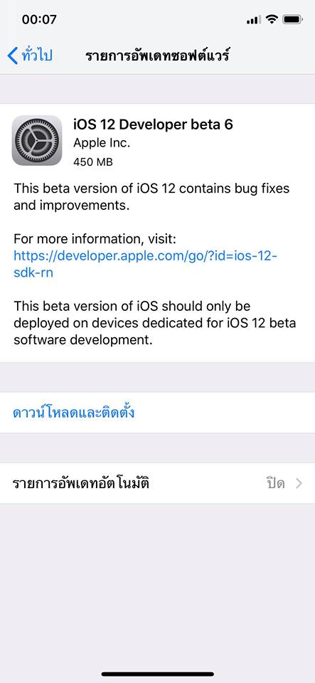 Ios 12 Developer Beta 6 Seed 1