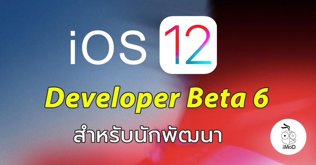 Ios 12 Developer Beta 6 Seed