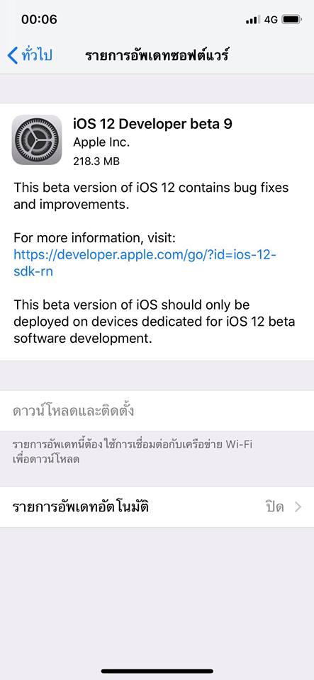Ios 12 Developer Beta 9 Seed 1