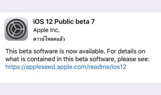 Ios 12 Public Beta 7 Seed 1