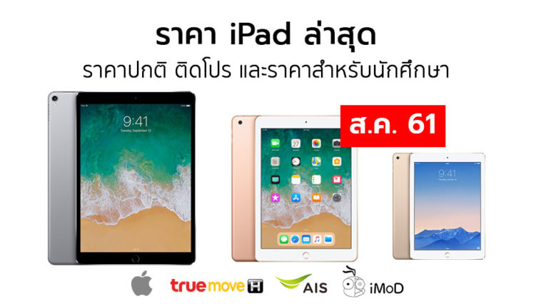 Ipad Price List Aug 2018