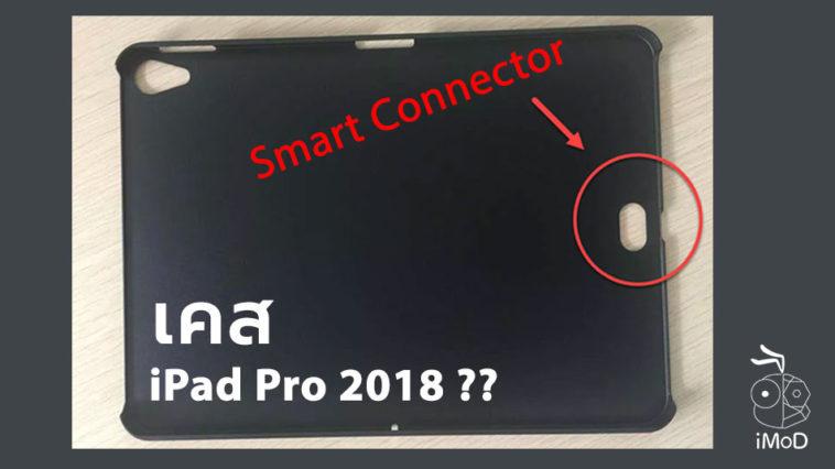 Ipad Pro 2018 Case Leaks Photo Move Smart Connector Cover