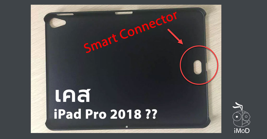Ipad Pro 2018 Case Leaks Photo Move Smart Connector Cover
