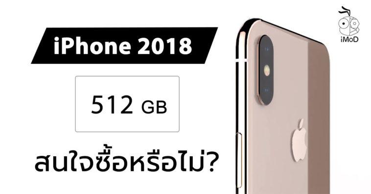 Iphone 2018 512gb Poll