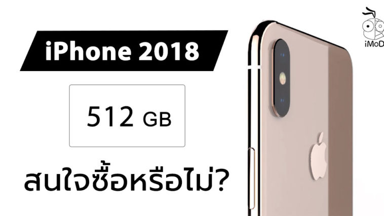 Iphone 2018 512gb Poll