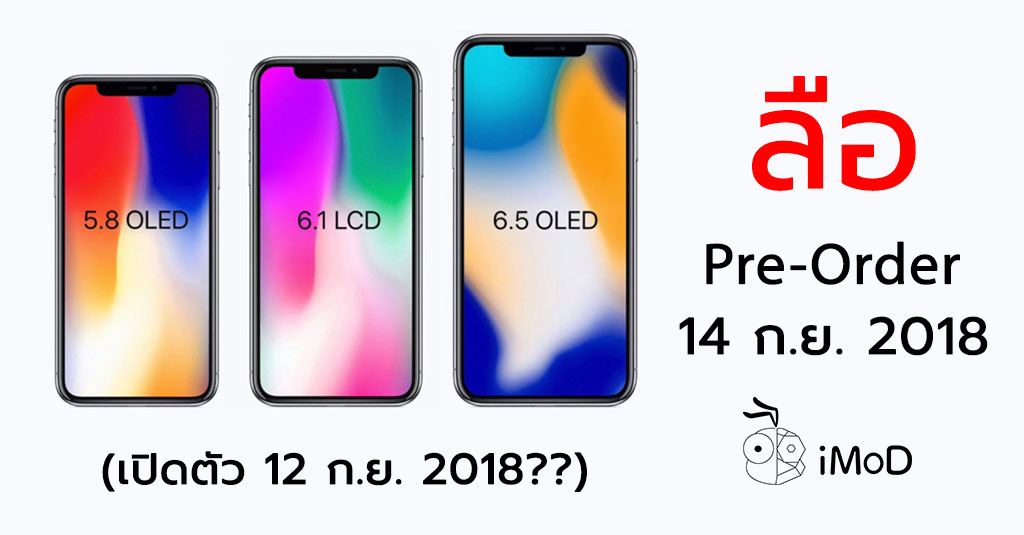 Iphone 2018 Pre Order 14 Sep 2018 Rumors