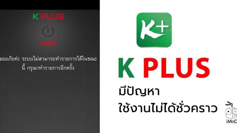 K Plus App Error 5 Aug 2018