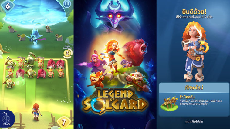 Legend Of Solgard Puzzle Rpg Iphone Ipad