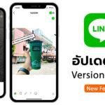 Line 8 12 0 New Update