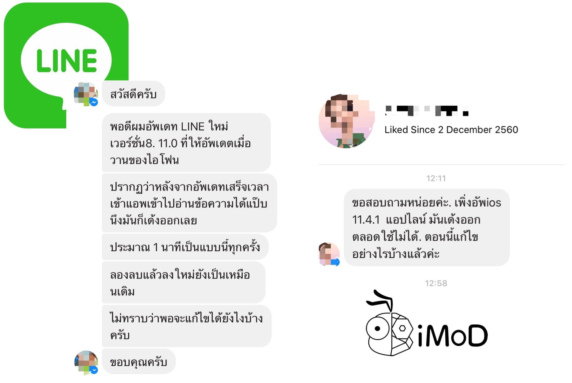 Line 8.11.00 Crash
