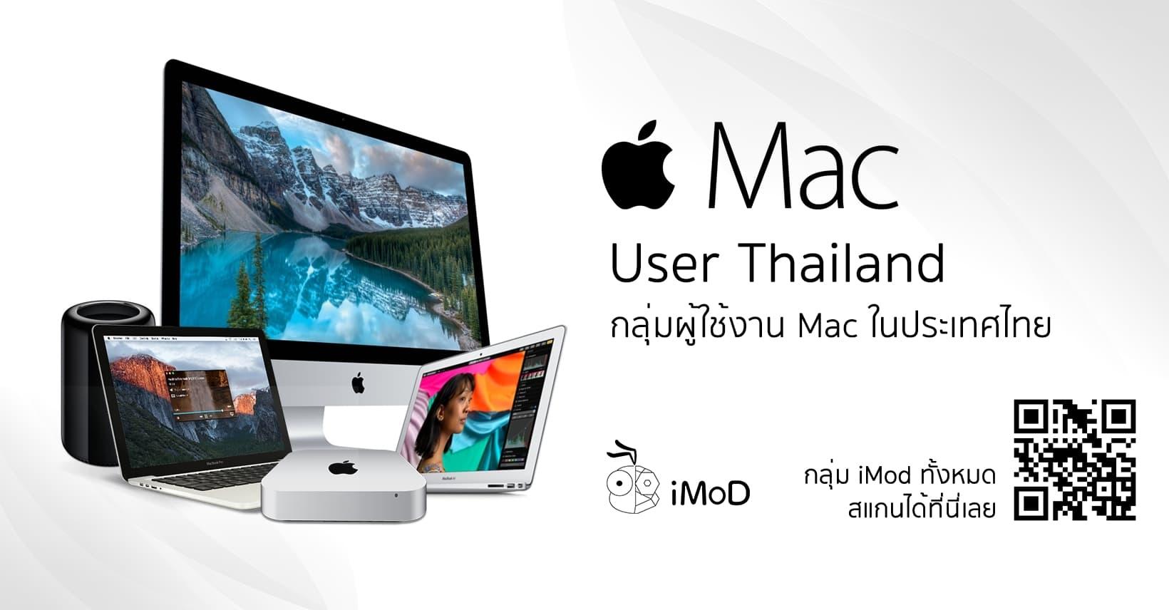Mac User Thailand Cover