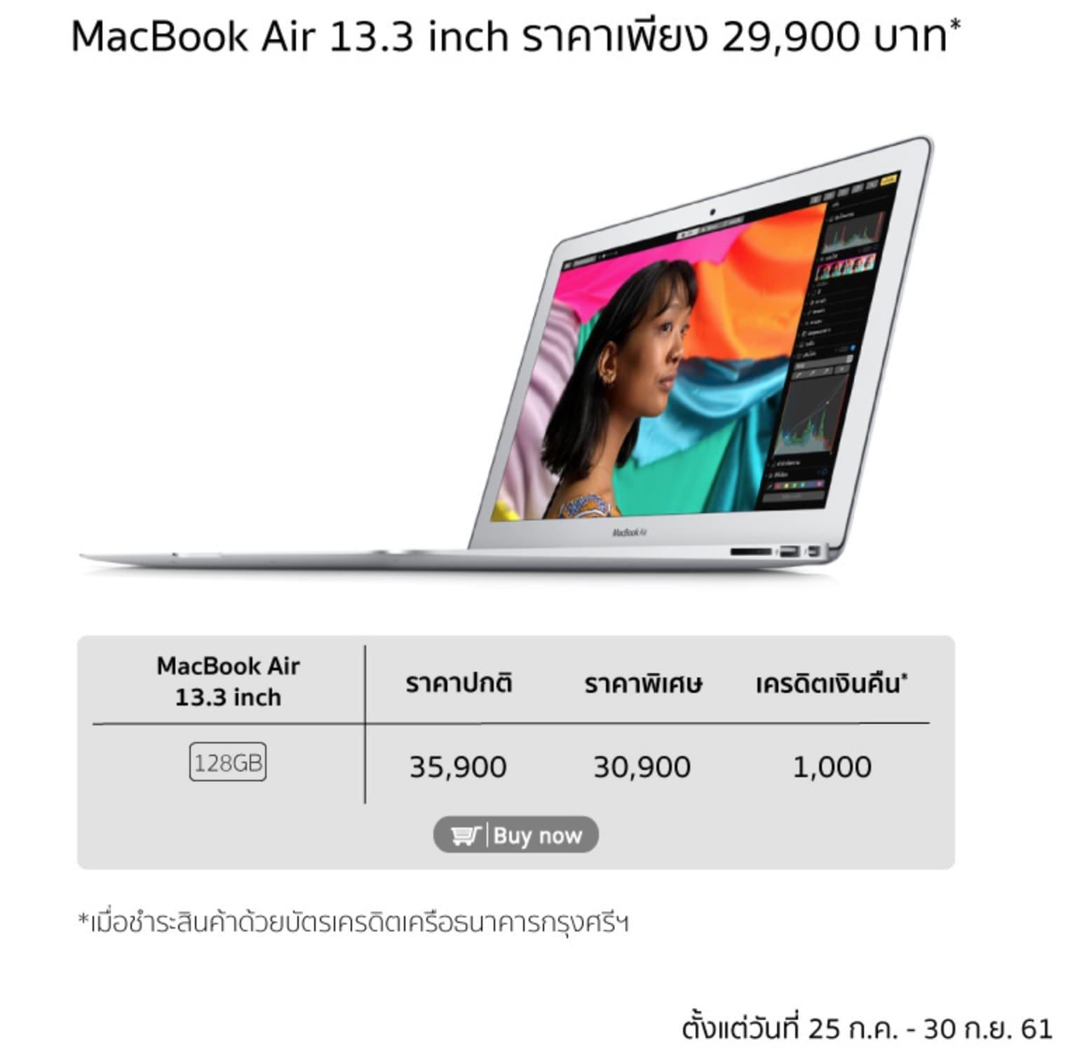 Macbook Air Aug 2018 Studio7 Promo