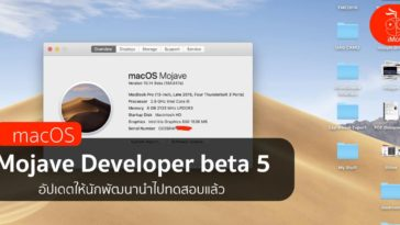 Macos Mojave Developer Beta 5 Cover