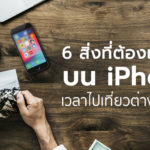 Prepare Iphone Before International Travel