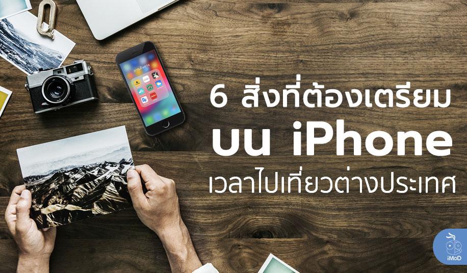 Prepare Iphone Before International Travel