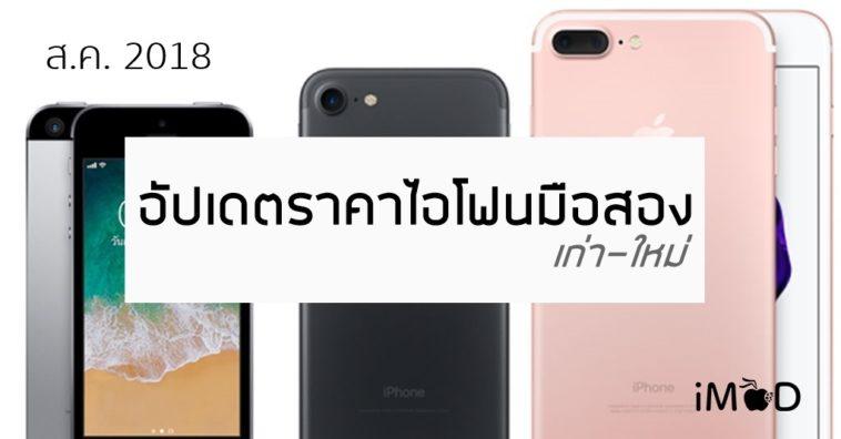 Price Second Hand Iphone Aug 2561