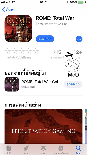 Rome Total War Available For Iphone 5